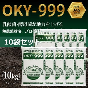 『OKY‐999』10kg ぼかし肥料 【10袋セット】「有機JAS適合」 乳酸菌 放線菌 酵母菌 土づくり & 有機物 分解促進 強力 土壌改良材|greenfront