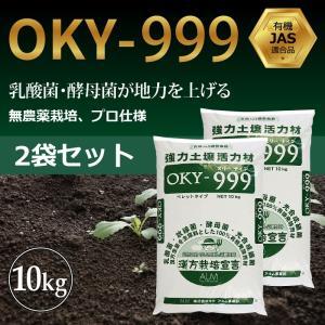 『OKY‐999』10kg 【2袋セット】「有機JAS適合」 乳酸菌 放線菌 酵母菌 水稲 土づくり 有機物 分解促進|greenfront