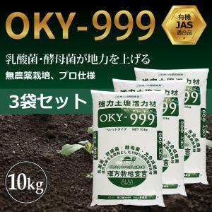 『OKY‐999』10kg 【3袋セット】「有機JAS適合」 乳酸菌 放線菌 酵母菌 水稲 土づくり 有機物 分解促進 強力|greenfront