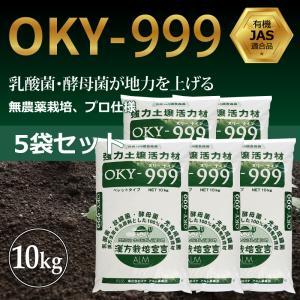 『OKY‐999』10kg ぼかし肥料 【5袋セット】「有機JAS適合」 乳酸菌 放線菌 酵母菌 土づくり & 有機物 分解促進 強力 土壌改良材|greenfront