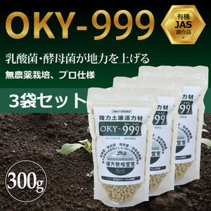『OKY‐999』300g ぼかし肥料【3袋セット】「有機JAS適合」乳酸菌 野菜 放線菌 酵母菌 土づくり&有機物分解促進 強力土壌改良材|greenfront