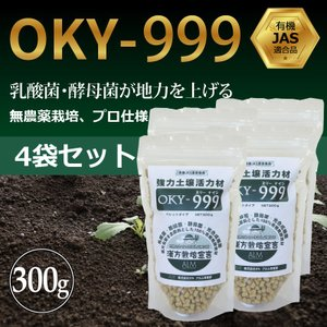 『OKY‐999』300g ぼかし肥料【4袋セット】「有機JAS適合」乳酸菌 土づくり&有機物分解促進 強力土壌改良材|greenfront