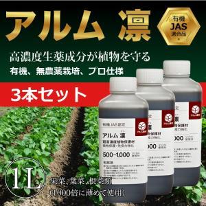 【3本セット】『アルム凛(アルムリン)』1L「有機JAS適合」 漢方高濃度保護材|greenfront