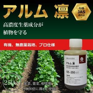 『アルム凛(アルムリン)』250ml「有機JAS適合」 漢方高濃度保護材|greenfront