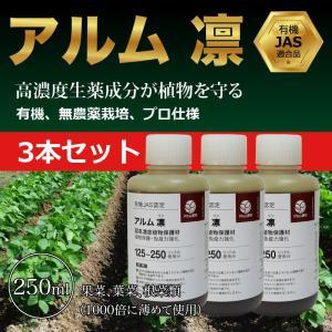 【3本セット】『アルム凛(アルムリン)』250ml「有機JAS適合」 漢方高濃度保護材|greenfront