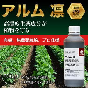 『アルム凛(アルムリン)』500ml「有機JAS適合」 漢方高濃度保護材|greenfront