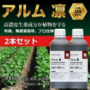 【2本セット】『アルム凛(アルムリン)』500ml「有機JAS適合」 漢方高濃度保護材|greenfront