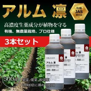 【3本セット】『アルム凛(アルムリン)』500ml「有機JAS適合」 漢方高濃度保護材|greenfront