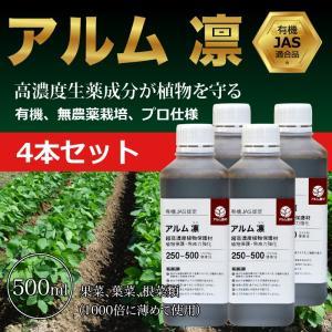 【4本セット】『アルム凛(アルムリン)』500ml「有機JAS適合」 漢方高濃度保護材|greenfront