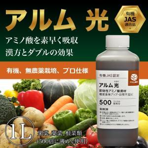 『アルム光(アルムヒカリ)』1L「有機JAS適合」有機  漢方即効性アミノ酸資材|greenfront
