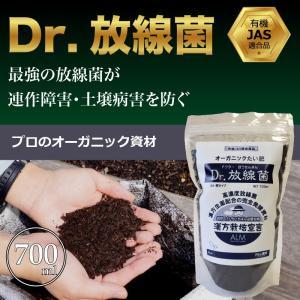 『Dr.放線菌(ドクターホウセンキン)』スタッキングタイプ700ml 高濃度微生物資材(フザリウム菌による土壌病害用)有機JAS適合|greenfront