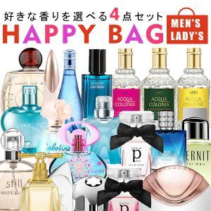 選べる福袋 レディース&メンズ 好きな香水が自由に選べる4本...