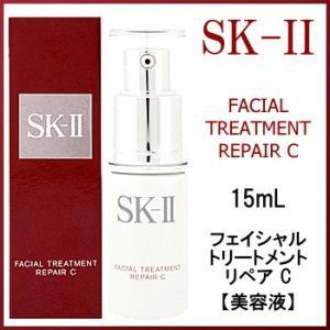 SK-2 フェイシャル トリートメント リペア C (美容液)15mL