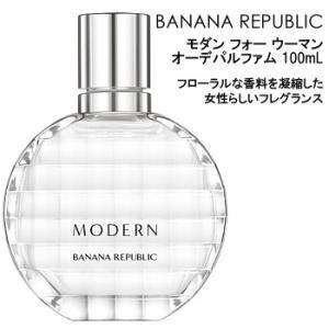 【 アウトレット 】 バナナ リパブリック モダン フォーウーマン 100ML EDP SP / BANANA REPUBLIC / テスター 訳あり|greengreen-y