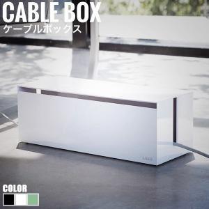 CableBox ケーブルボックス ケーブル周りを隠して魅せるボックス型収納雑貨