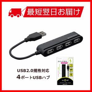 メーカー直販 電源ON/OFF切り替えスイッチ付きの4ポート USB2.0HUB バスパワー GH-UH204SBK ブラック greenhouse-store