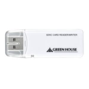 メーカー直販 USB2.0カードリーダ/ライター SDXCカード GH-CRSDXC usb2.0 usb グリーンハウス greenhouse-store