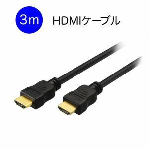 メーカー直販 HDMIケーブル 3m (Ver.1.4) GH-HDMI-3M4   hdmiケーブル hdmi テレビ pc モニター ディスプレイ ゲーム グリーンハウス greenhouse-store
