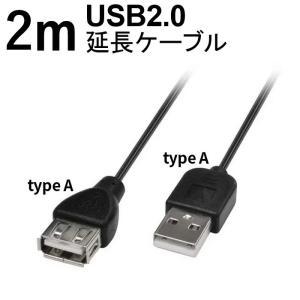 メーカー直販 2m ロング延長 USB2.0 延長ケーブル (Type A−Type A) GH-USB20A/2MK   usb 延長 ケーブル a タイプ グリーンハウス greenhouse-store