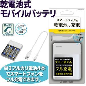メーカー直販 乾電池式モバイルバッテリー 単三形4本 GH-BTB34A-WH ホワイト モバイルバッテリー 軽量 iphone バッテリー 充電器 乾電池式充電器 greenhouse-store