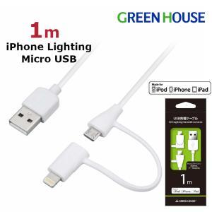 メーカー直販 1m Lightning microUSB 充電・データ転送ケーブル GH-ALTMBA1-WH ホワイト ライトニング lightning ケーブル グリーンハウス greenhouse-store