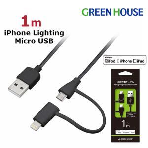 メーカー直販 1m Lightning microUSB 充電・データ転送ケーブル GH-ALTMBA1-BK ブラック ライトニング lightning ケーブル グリーンハウス greenhouse-store