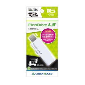 【訳あり】 USB3.0対応 USBメモリー ピコドライブL3 16GB GH-UF3LA16G-WH グリーンハウス greenhouse-store