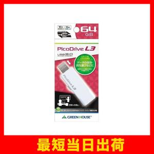 【訳あり】 USB3.0対応 USBメモリー ピコドライブL3 64GB GH-UF3LA64G-WH グリーンハウス greenhouse-store