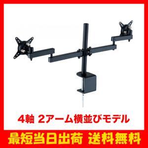 ・2つのディスプレイを取り付けられる、2アームモデル(横並び)  ・VESAマウント規格75mm/1...