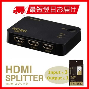 メーカー直販 4K2K対応 HDMIセレクタ Input3+Output1ポート GH-HSWB3-BK グリーンハウス greenhouse-store