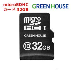 ドラレコ対応 32GBドライブレコーダー向けmicroSDHCカード GH-SDM-A32G グリーンハウス|greenhouse-store