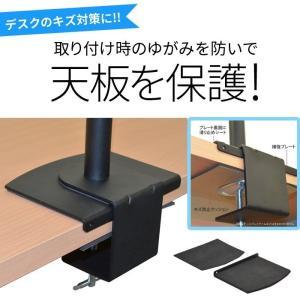 ・液晶ディスプレイアームを取り付ける時のゆがみやたわみを防ぎ、机を保護する 台座補強プレート