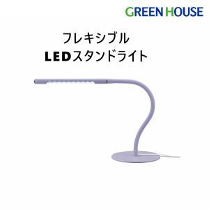 タッチセンサー 白色LED 調光機能 フレキシブルアーム LEDスタンドライト パープル GH-ULEB10-PU グリーンハウス greenhouse-store