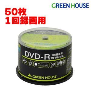 1回録画用DVD-Rメディア 50枚スピンドル GH-DVDRCA50 RITEK グリーンハウス greenhouse-store