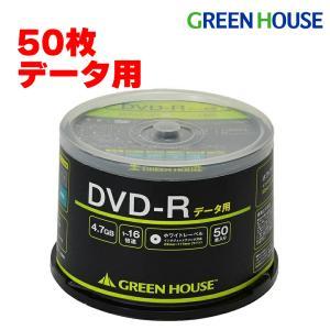 グリーンハウス データ用DVD-Rメディア 50枚スピンドル [GH-DVDRDA50]