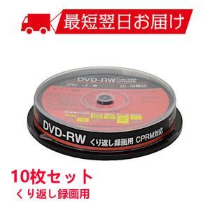 くり返し録画用DVD-RWメディア 10枚スピンドル GH-DVDRWCA10 RITEK グリーンハウス greenhouse-store