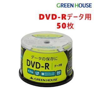 グリーンハウス データ用DVD-Rメディア 50枚スピンドル [GH-DVDRDB50]