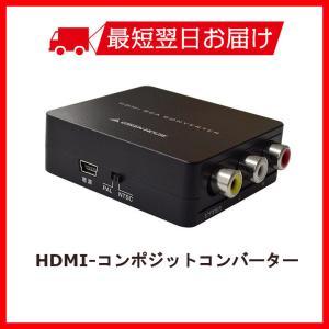 送料無料 メーカー直販 HDMI変換 RCA コンポジットコンバーター GH-HCV-RCA グリーンハウス greenhouse-store