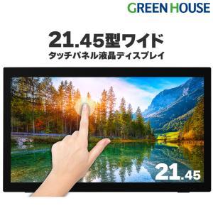 21.5型ワイド タッチパネル Full HD 液晶ディスプレイ GH-LCT22C-BK ブラック モニター hdmi ディスプレイ グリーンハウス greenhouse-store