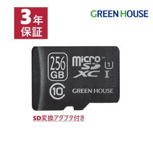 256GB microSDXCカード UHS-1 Class10 防水設計 GH-SDMRXCUB256G R=80MB/s W=12MB/s|greenhouse-store