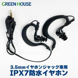 アウトレット IPX7対応防水イヤホン GH-KANASPA/SPB付属品 KANAWP-EP ブラック 2週間初期不良保証 グリーンハウス greenhouse-store
