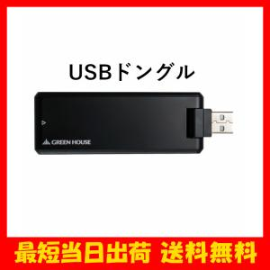 【送料無料・1年保証】 パソコンをどこでもインターネットへ♪ LTE対応 USBドングル GH-UDG-MCLTEC ブラック グリーンハウス greenhouse-store