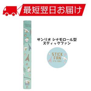 サンリオキャラクターズ シナモロール ステックファン 乾電池式 ポータブル 扇風機 ミニ GH-FANSTA-CN greenhouse-store