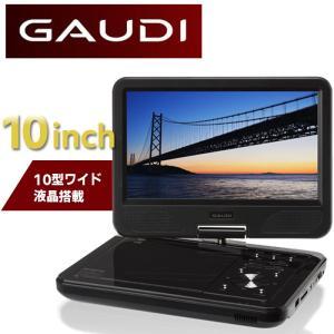 10型ワイド液晶 ポータブルDVDプレーヤー 10.1インチ GPD10B1BK GAUDI グリーンハウス 送料無料 greenhouse-store