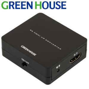 【メーカー直販・送料無料】 HDMIアップコンバーターGH-HCV-4K グリーンハウス Full HD to 4K 60Hz greenhouse-store