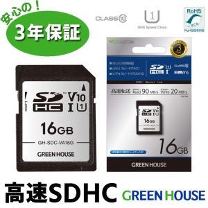 高速SDHCカード 16GB Class10 UHS1 GH-SDC-VA16G グリーンハウス|greenhouse-store
