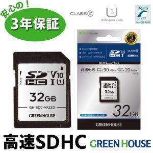 高速SDHCカード 32GB Class10 UHS1 GH-SDC-VA32G グリーンハウス|greenhouse-store