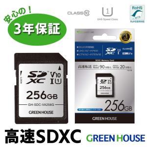 高速SDXCカード 256GB Class10 UHS1 GH-SDC-VA256G グリーンハウス|greenhouse-store