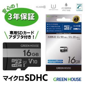 高速microSDHCカード 16GB マイクロSD Class10 UHS1 GH-SDM-VA16G グリーンハウス|greenhouse-store