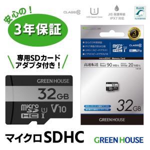 高速microSDHCカード 32GB マイクロSD Class10 UHS1 GH-SDM-VA32G グリーンハウス|greenhouse-store
